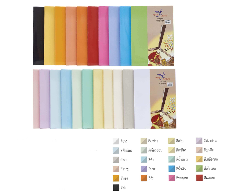 กระดาษการ์ดสี Venus สีโอรส A4 / 120 แกรม (1x180)