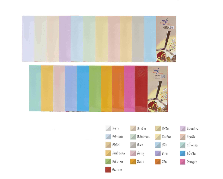 กระดาษถ่ายเอกสารสี Flying 4 สีครีม A4 / 80 แกรม (1x100)