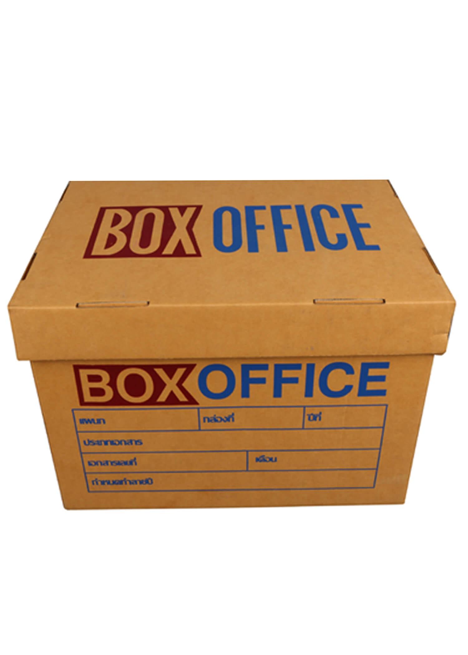 กล่องเก็บเอกสาร สีน้ำตาล Box Office 10F