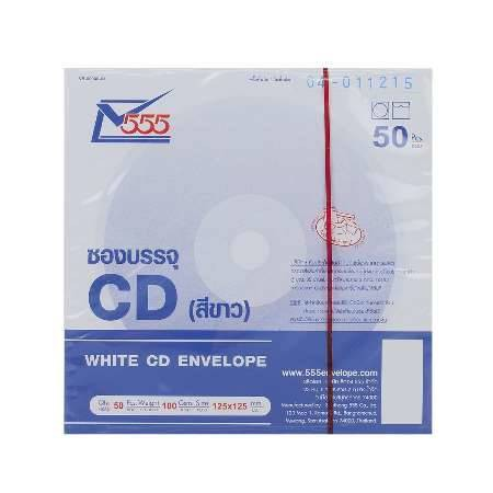 ซองกระดาษใส่ซีดี 555