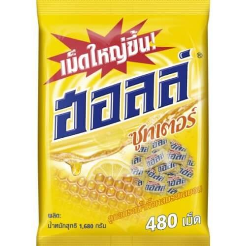 ลูกอม ฮอลล์ เหลือง (1x480)