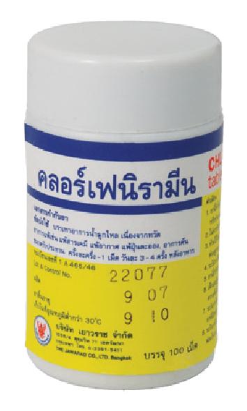 ยาแก้แพ้เม็ดสีเหลือง Chlorpheniramine (100's)