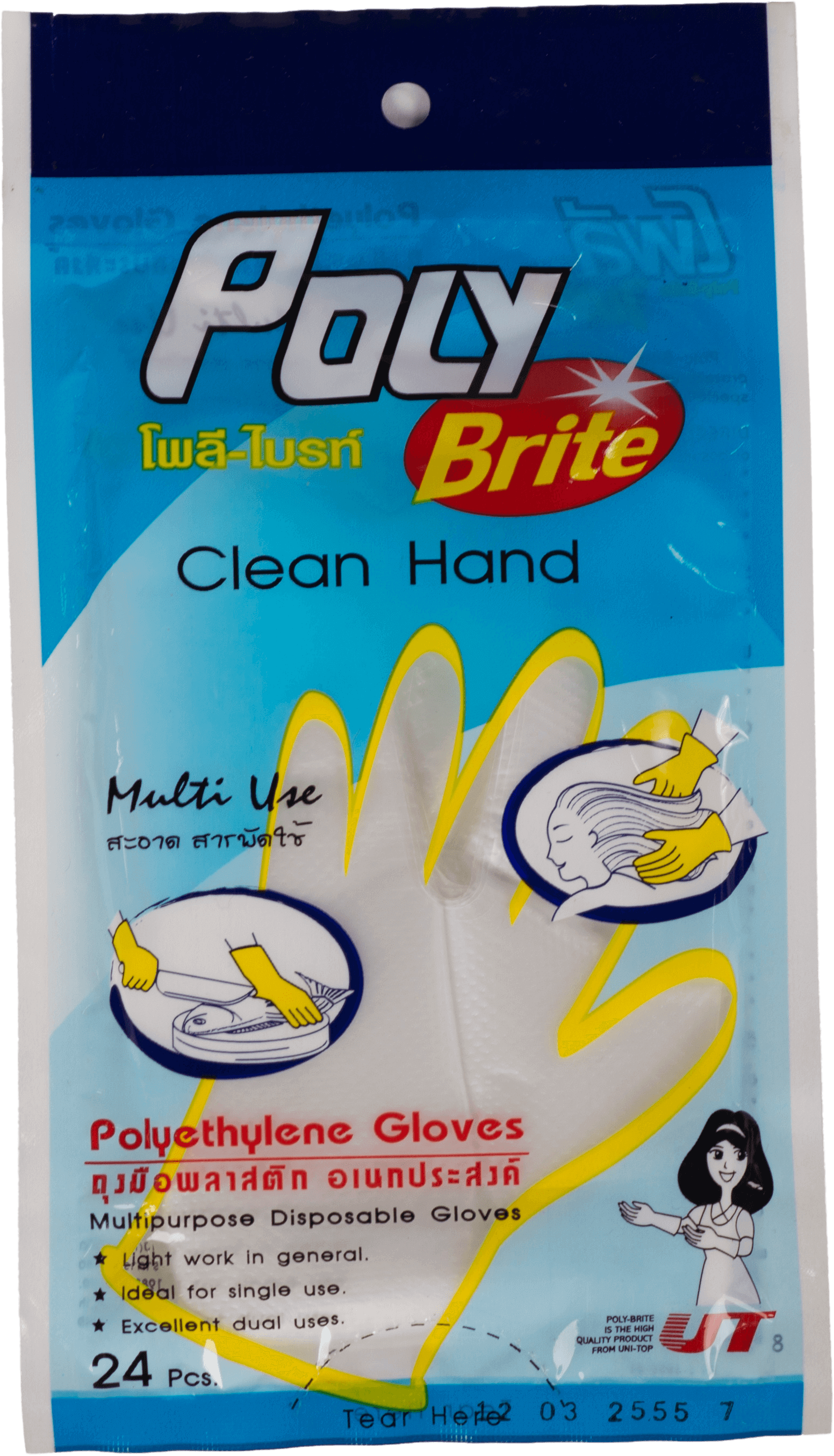ถุงมืออเนกประสงค์ พลาสติก H.D.P.E.