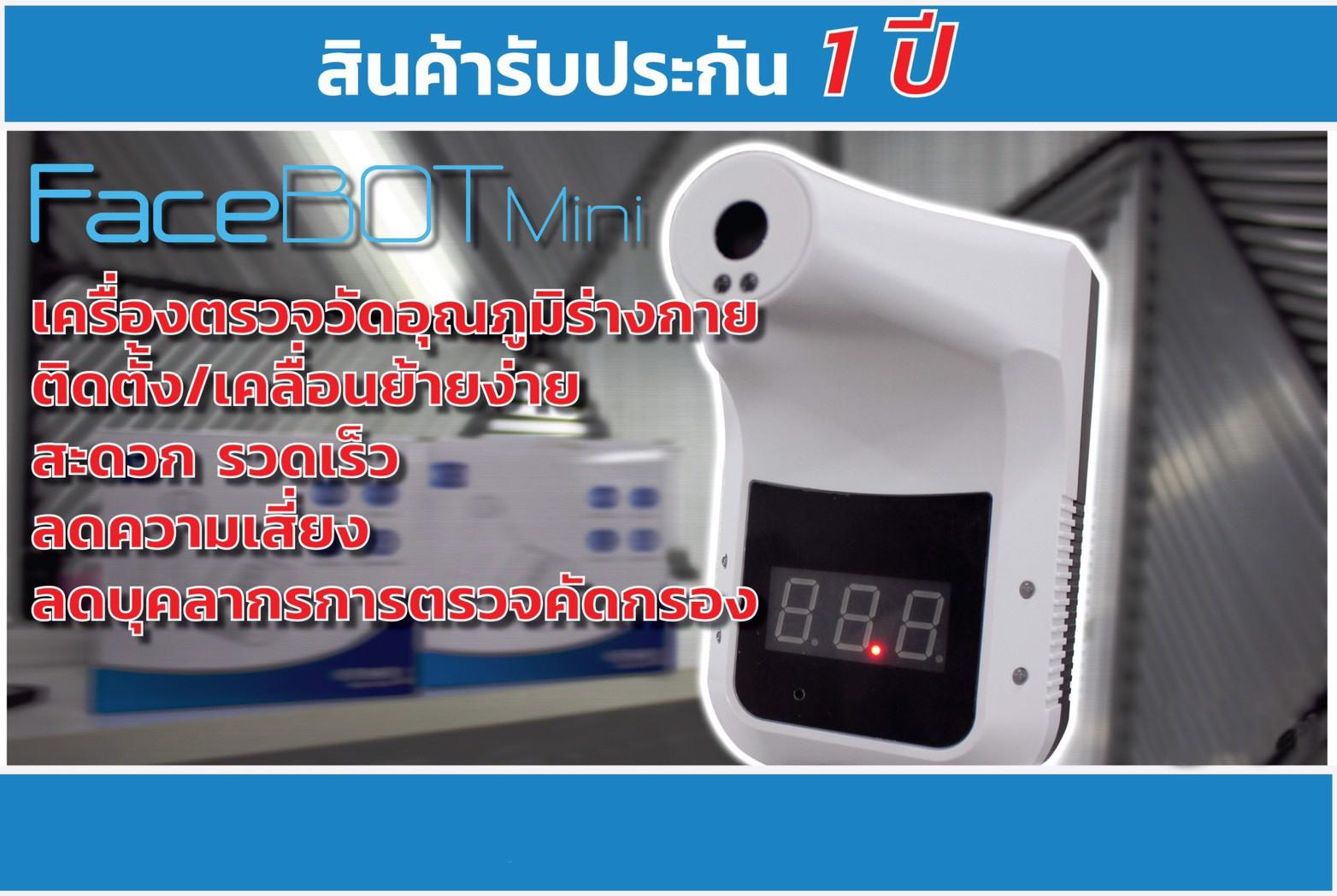 FaceBOT Mini เครื่องตรวจวัดอุณหภูมิร่างกาย