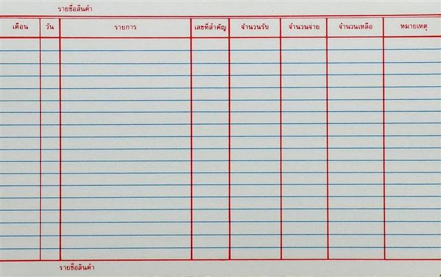 กระดาษสต๊อกการ์ด MH 5x8 นิ้ว 110 แกรม (1x100) แผ่น