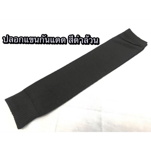 ปลอกแขนถัก Cotton สีดำ (12 คู่)