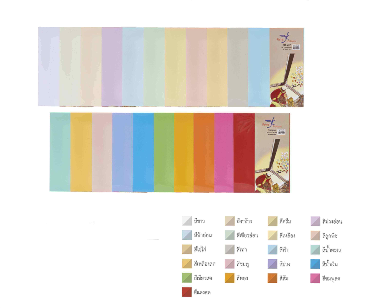 กระดาษการ์ดสีอเนกประสงค์ Flying 160 แกรม No.22 สีเหลืองทอง