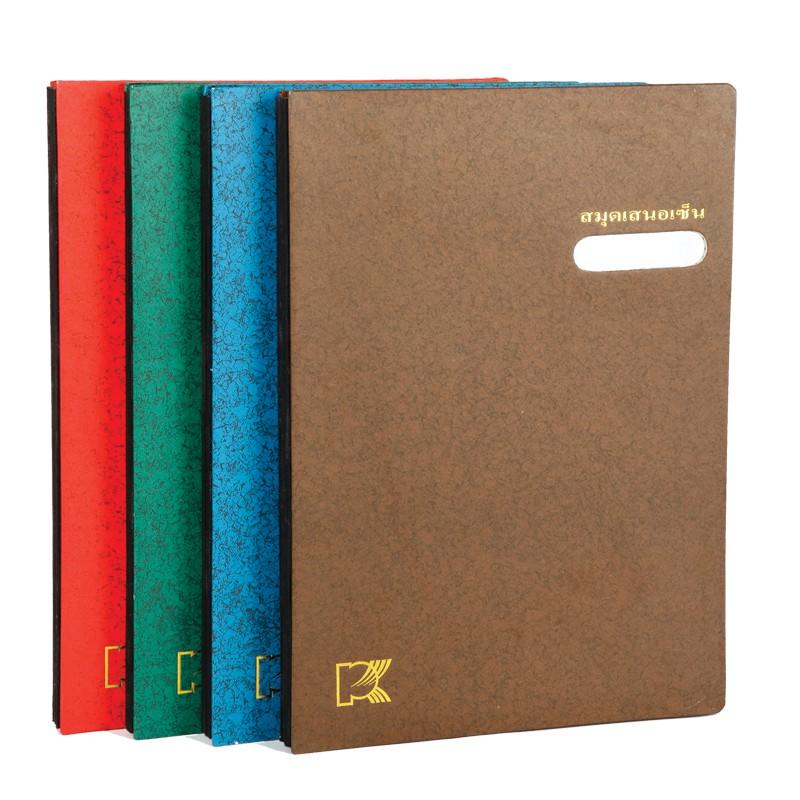 สมุดเสนอเซ็น PK F4 คละสี