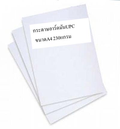 กระดาษอาร์ตมัน UPC A4/230แกรม (1x100)