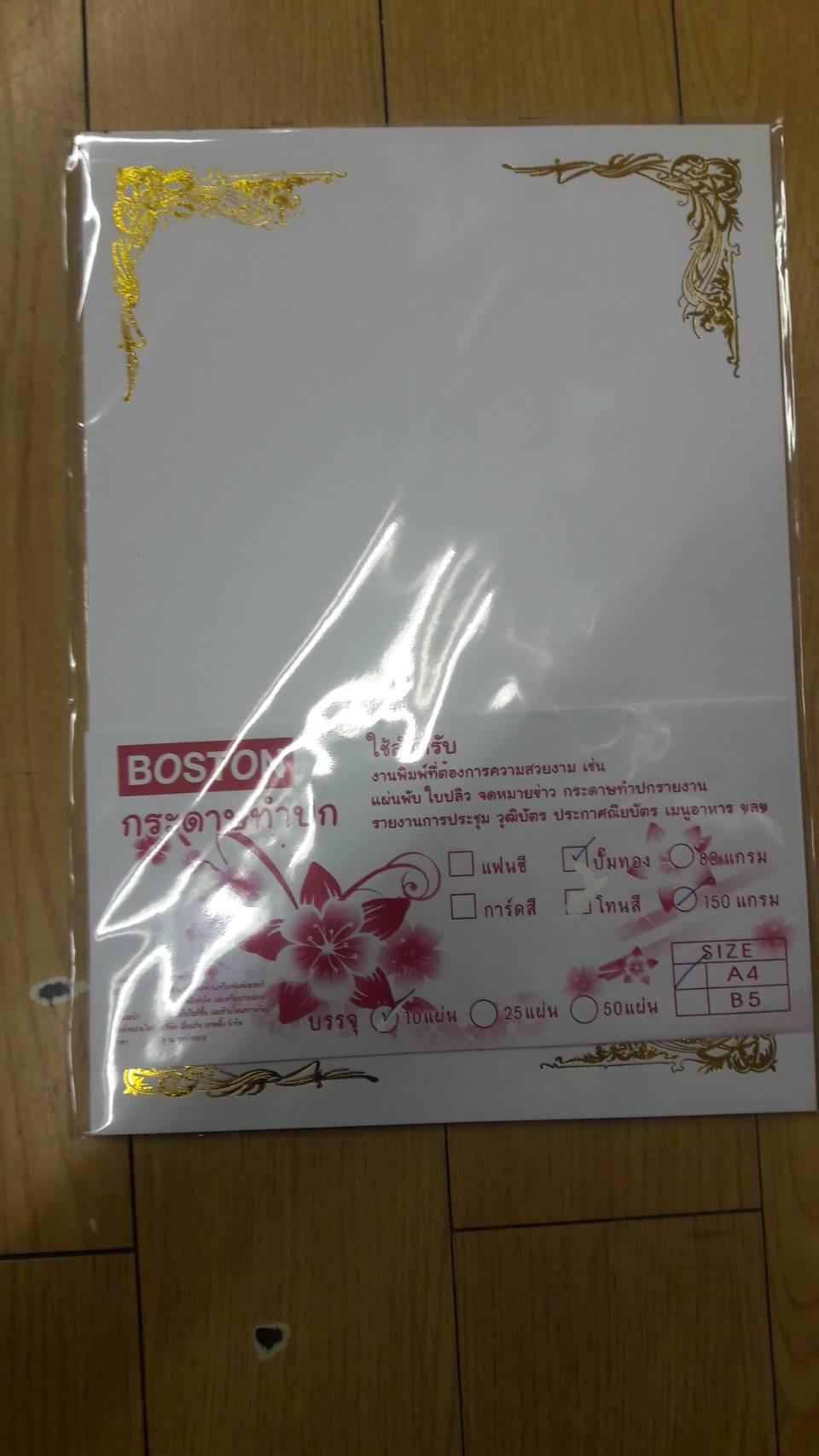 กระดาษ เกียรติบัตรสำเร็จรูป A4 (1x10แผ่น)