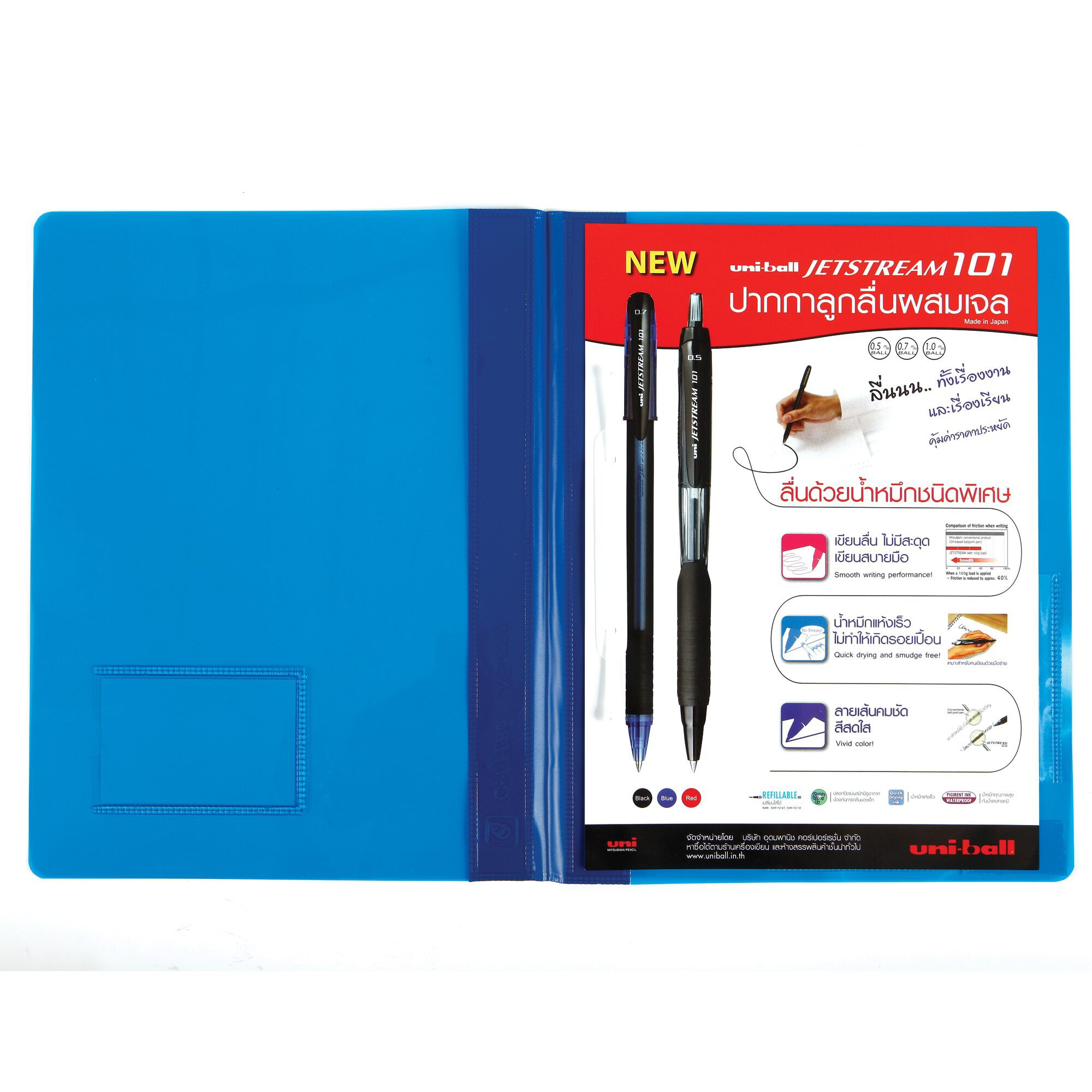 แฟ้มเจาะพลาสติก UD 550 สีน้ำเงิน A4