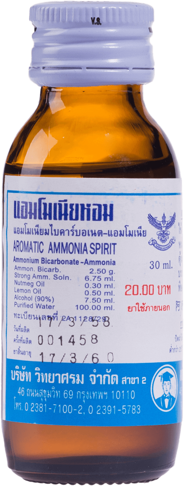 แอมโมเนียหอม วิทยาศรม