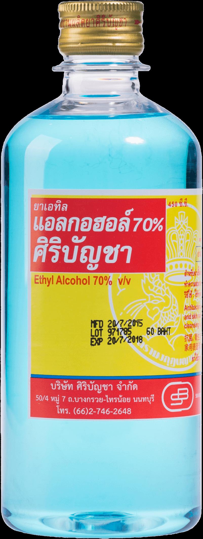 แอลกอฮอลล้างแผล 70% ศิริบัญชา ขนาด 450cc.