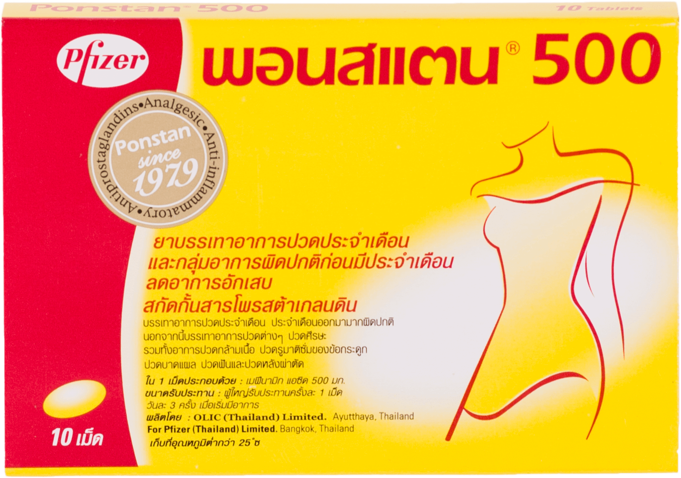 ยาเม็ด แก้ปวดประจำเดือน Ponstan 500
