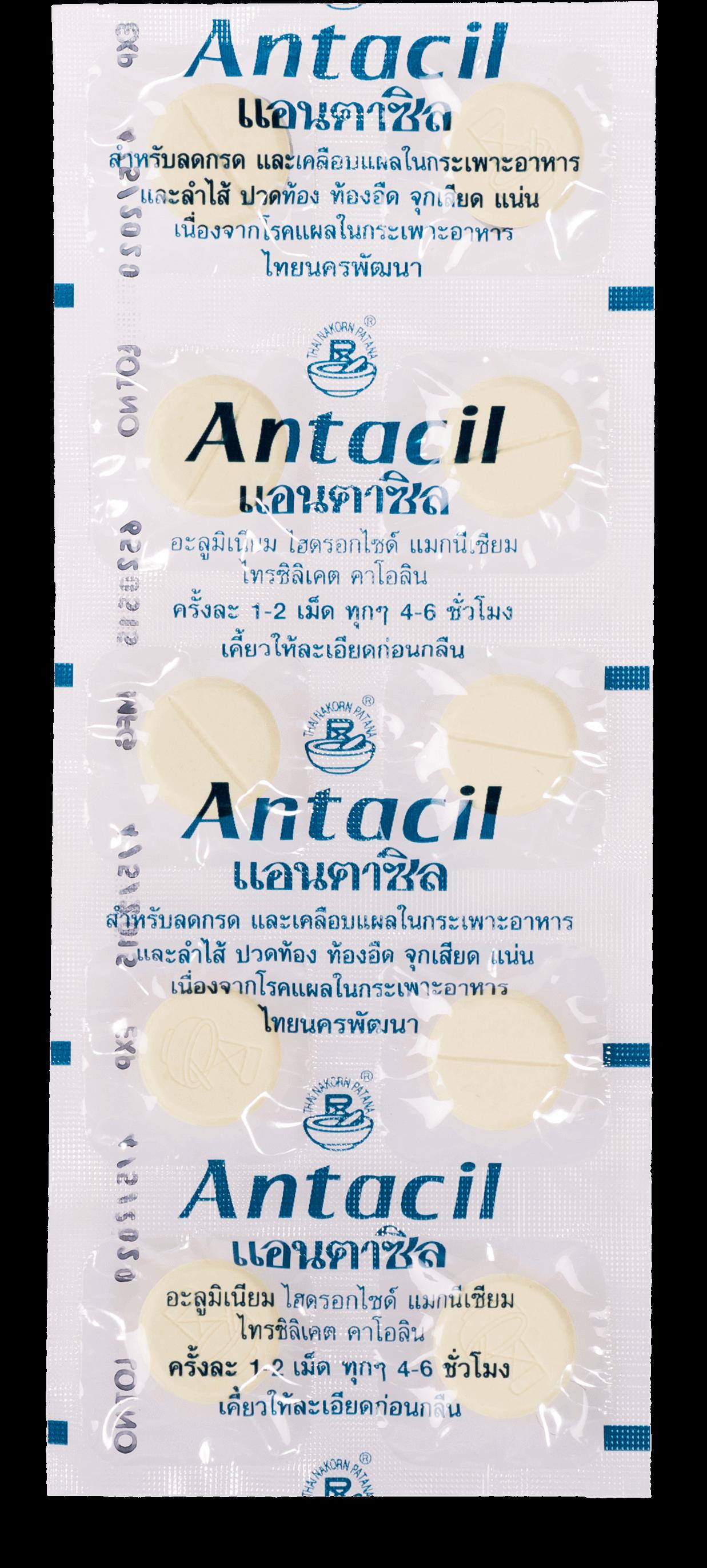 ยาเม็ดลดกรดในกระเพาะอาหาร Antacil ชนิดแผง