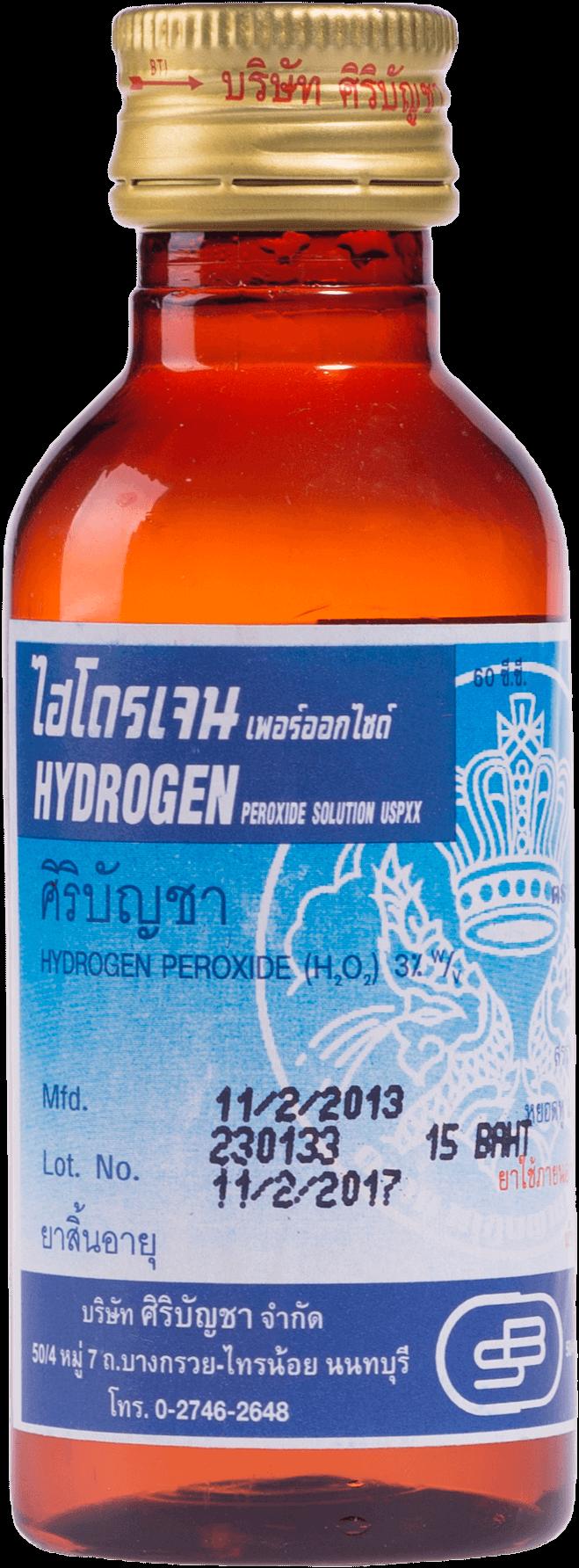 ยาล้างแผล ไฮโดรเจน 60 cc.