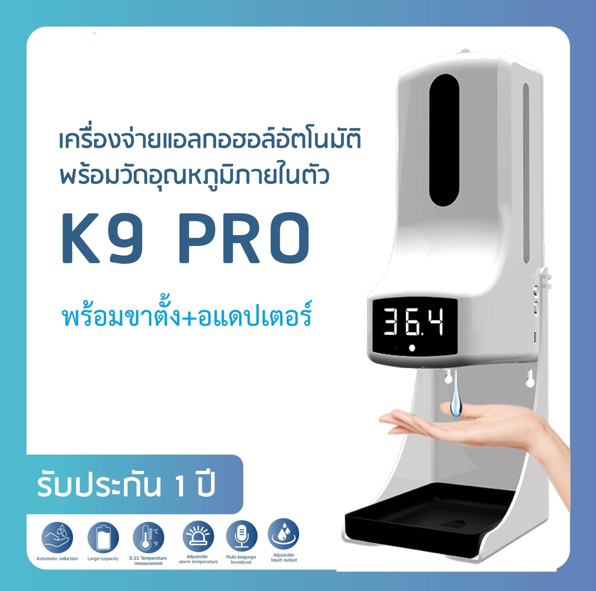 เครื่องจ่ายแอลกอฮอล์พร้อมที่วัดอุณหภูมิอินฟราเรด รุ่น K9 PRO+ขาตั้ง